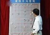 胡荣华象棋讲座【开局要领】3_3._标清