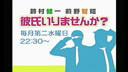 [自錄生廣播]2011.07.13 鈴村健一、前野智昭 彼氏いりませんか?