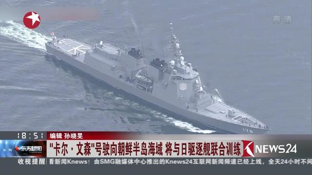 """""""卡尔·文森""""号驶向朝鲜半岛海域 将与日驱逐舰联合训练"""