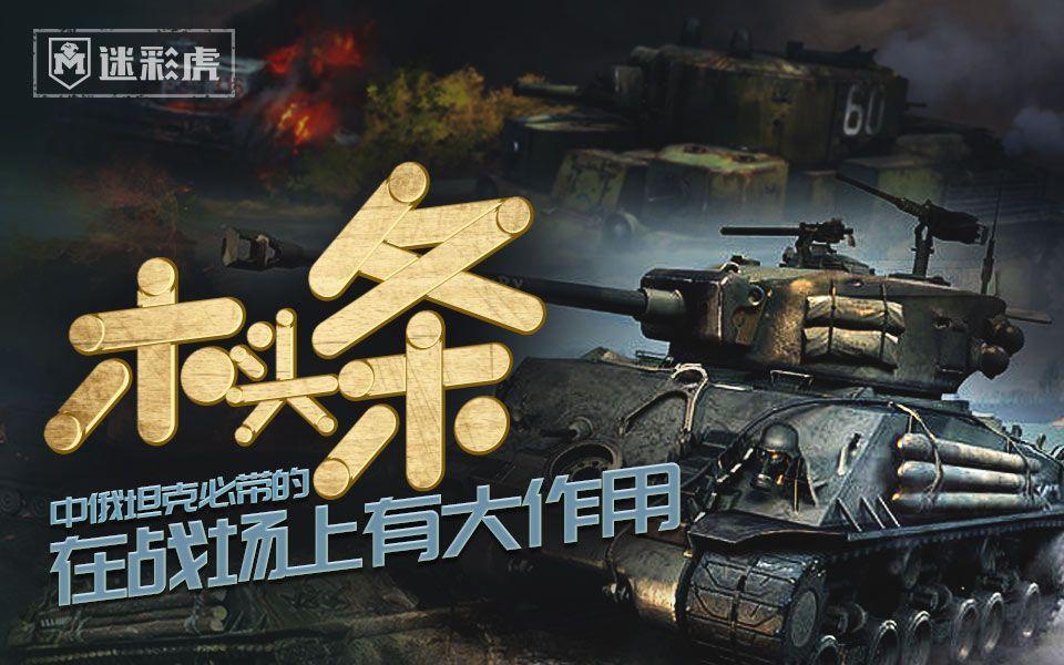 【迷彩虎讲堂】141:中俄坦克必带的木头条 在战场上有大作用