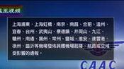 2014-07-26华闻大直播 中国民航局26日发布大面积航班延误橙色预警