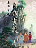 姜子牙之尚湖传说