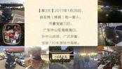 徐双炜开宝骏730 孙中山故居 广式早餐 车渡琼州海峡 广东中山 至 海南海口 自驾游
