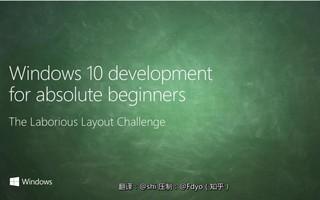 UWP开发入门教程 15 -- 复杂式布局挑战