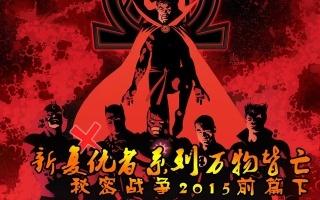 新复仇者联盟 万物皆亡 下集(秘密战争2015前篇)【xx说漫画】