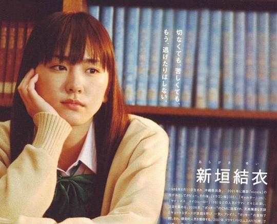 【新垣结衣】 小小的恋歌