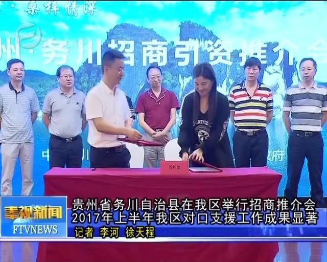 贵州省务川自治县在我区举行招商推介会2017年上半年我区对口支援工作成果显著