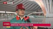 北京大兴国际机场工程进入收尾阶段