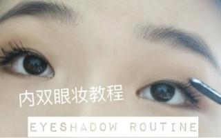 【Emma】初学化妆教程|内双眼妆