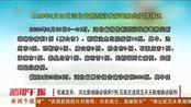权威发布:河北新增确诊病例1例 石家庄连续五天无新增确诊病例