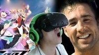 《折腾5号VR》有毒的音乐游戏!