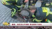 德国:消防员出手相救 胖老鼠终于脱身