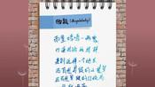 Angelababy杨颖字迹曝光 可爱涂鸦却写错别字-搜狐视频娱乐播报2018年第3季-搜狐视频娱乐播报