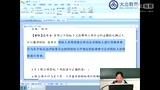 造价工程师建设工程造价管理刘靖习题视频3
