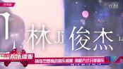 林俊杰想挑战音乐极限 用新方式分享音乐-iKu 集锦