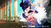 《爱在西元前》经典歌曲改编动漫 演绎跨越千年凄美恋歌