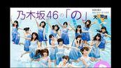 2013年9月22日 乃木坂46の「の」衛藤美彩井上小百合齋藤飛鳥
