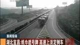 湖北宜昌:纸巾遮号牌 高速上淡定倒车
