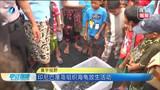 印尼巴厘岛组织海龟放生活动