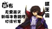 【阿布】棋王流鲁路修新版本教学,没有高文都能乱杀,其他鲁智深做得到吗?