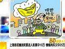 上海彩民嫌刮奖累送人彩票中10万 懊悔再买又中25万