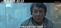 2017《英倫對決》成龙电影, HD中文正式電影預告