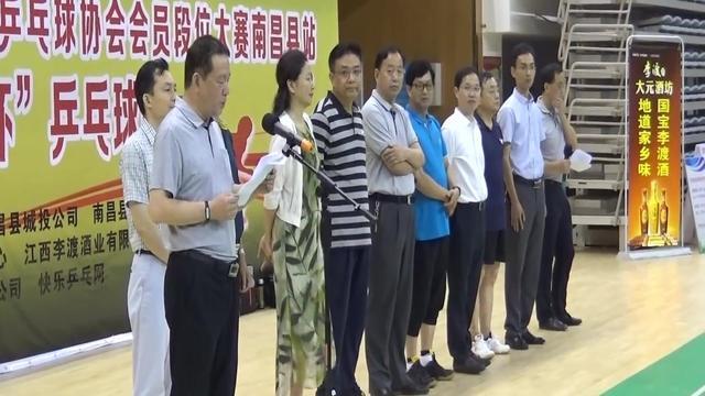 2017年体彩江西省乒协会员段位大赛南昌县站国宝·李杜酒杯乒乓球赛