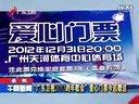 """视频: """"广东卫视2013跨年歌会""""爱心门票今起赠送[午间新闻]"""