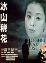 冰山税花(剧情片)