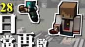 Minecraft Tuesday 1.13 水之更新 日常再启 28