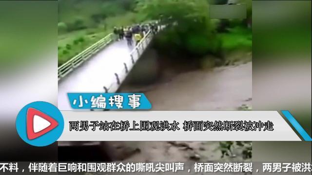 两男子站在桥上围观洪水 桥面突然断裂被冲走