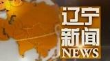辽宁新闻20140930