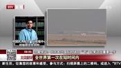 """北京大兴国际机场向""""飞""""起来迈出重要一步"""