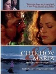 契诃夫和玛丽亚
