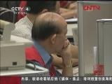 [视频]香港股市狂跌 专家分析欧美资金套现出逃