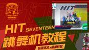 【Seventeen-HIT跳舞机教学】我太难了 第第教程 E舞成名10月新曲花式疯狂vip 17小十七刀群舞镜面分解