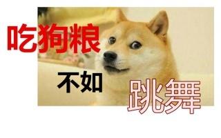 【路人侠】舞动狗粮节