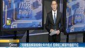 7月限售股解禁规模处年内新低,招商蛇口解禁市值超千亿