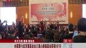 中国青少年发展基金会儿童心脏病基金获捐1亿元