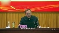 黑龙江省第十二次党代会精神省委宣讲团举行首场报告会 共度晨光 20170508 高清版