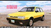 【B保研】菲亚特Uno1992款测评视频