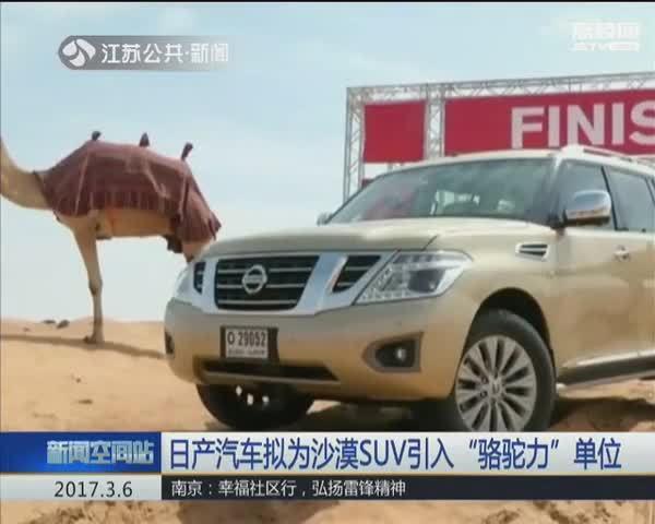 """日产汽车拟为沙漠SUV引入""""骆驼力"""""""