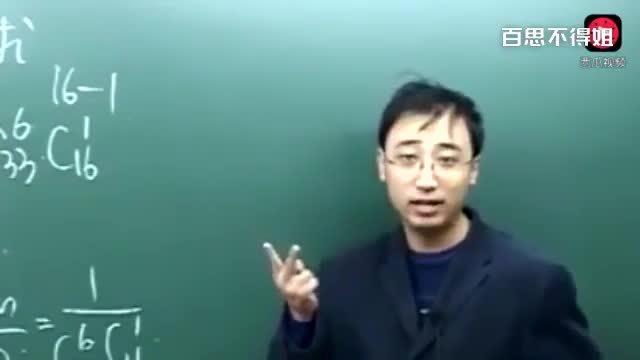 清华学霸老师开讲,分析双色球与3D球中奖概率……
