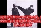 李小龙的世界纪录.