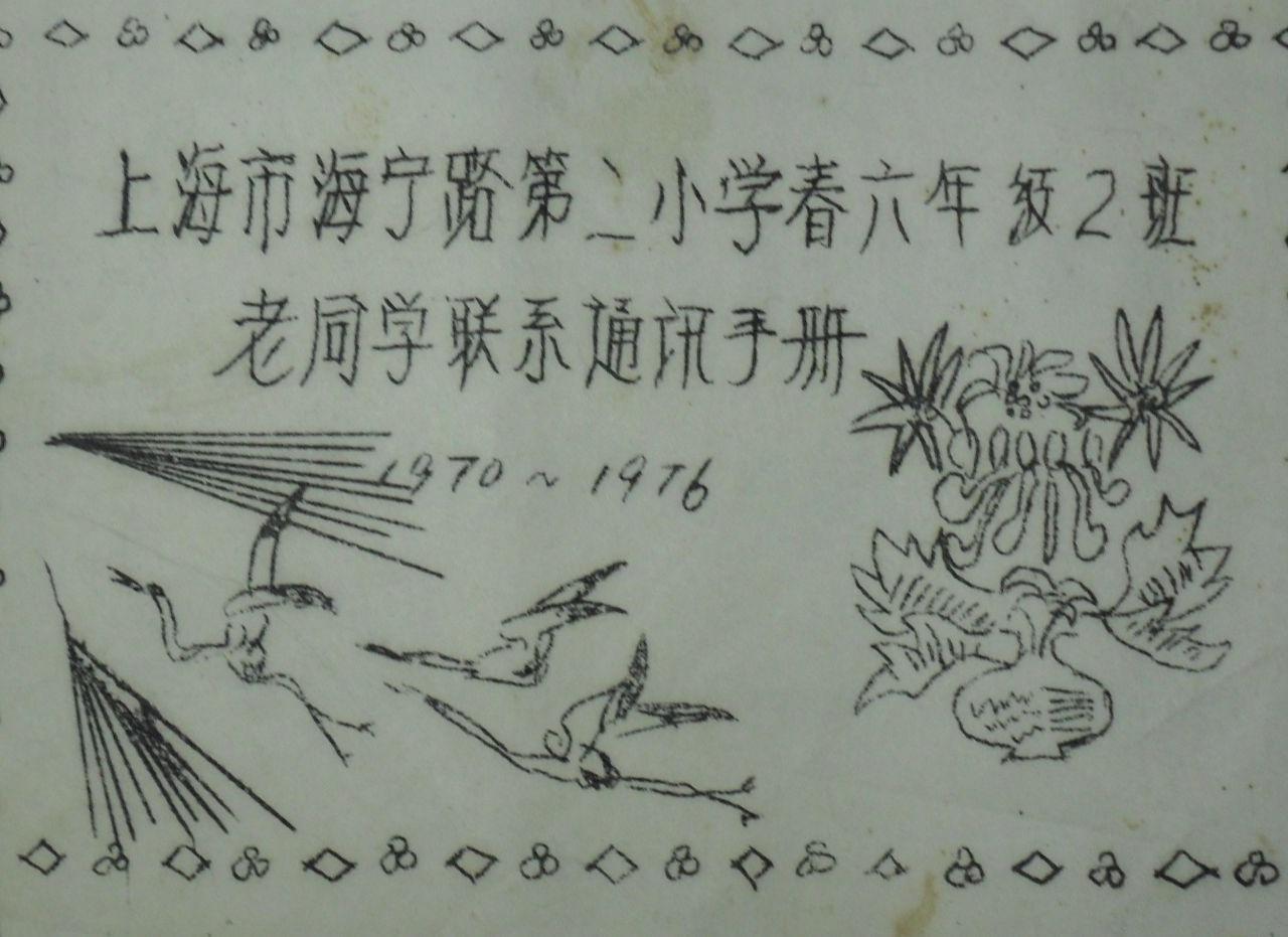 [UP的日常] 0130/2017 (无声)1970~1976年春,老同学联系通讯手册