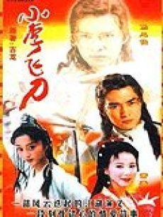 小李飞刀 98版(国产剧)