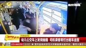 公交车上一怀抱孩子的妈妈呼救,幼儿突然发病,司机乘客伸援手