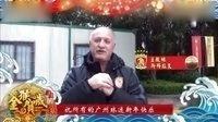 广州恒大足球俱乐部猴年拜年