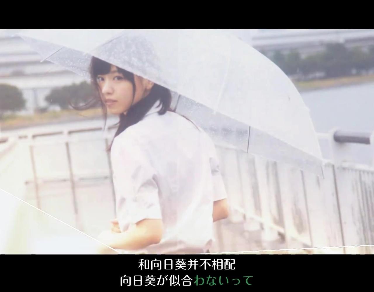 【无敌替身豆一样】西野七瀬-光合成希望