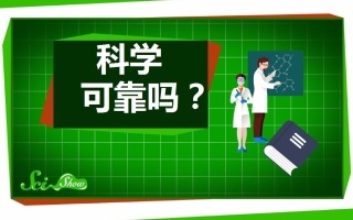 【SciShow】科学论文可靠吗? @圆桌字幕组